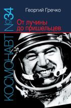 Аудиокнига Космонавт № 34. От лучины до пришельцев