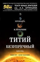 Аудиокнига Титий Безупречный