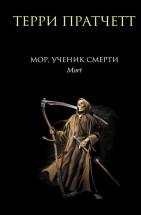 Аудиокнига Мор, ученик Смерти