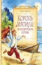Аудиокнига Король Матиуш на необитаемом острове