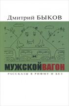 Аудиокнига Мужской вагон