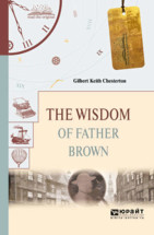 Мудрость отца Брауна