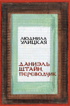 Аудиокнига Даниэль Штайн, переводчик