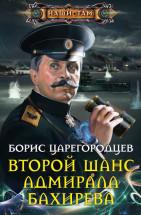 Аудиокнига Второй шанс адмирала Бахирева