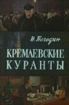 Аудиокнига Кремлевские куранты