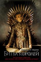 Аудиокнига Битва Королей