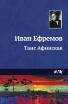 Аудиокнига Таис Афинская