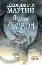 Аудиокнига Ледяной дракон