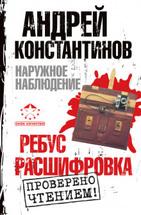 Аудиокнига Наружное наблюдение. Ребус, Расшифровка