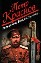 Аудиокнига Всевеликое Войско Донское