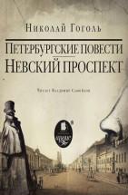 Аудиокнига Невский проспект