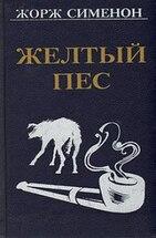 Аудиокнига Желтый пес