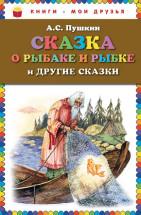 «Сказка о рыбаке и рыбке» и другие сказки