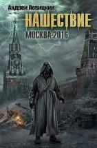 Аудиокнига Москва-2016