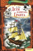 Аудиокнига Дети капитана Гранта