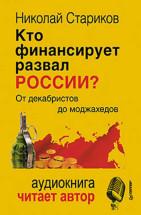 Кто финансирует развал России?