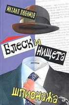 Аудиокнига Блеск и нищета шпионажа