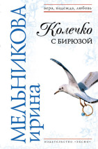 Аудиокнига Колечко с бирюзой