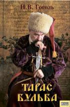 Аудиокнига Тарас Бульба