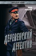 Аудиокнига Деревенский детектив