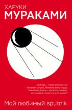 Аудиокнига Мой любимый Sputnik
