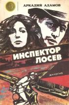Аудиокнига Инспектор Лосев