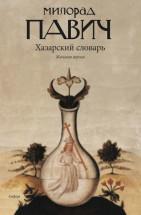 Аудиокнига Хазарский словарь. Женская версия