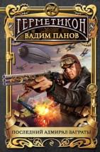 Аудиокнига Последний адмирал Заграты