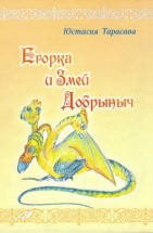 Аудиокнига Егорка и Змей Добрыныч