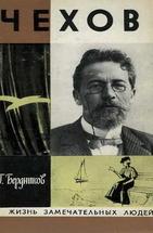 Аудиокнига Чехов