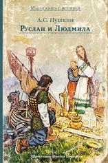 Аудиокнига Руслан и Людмила