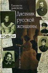 Аудиокнига Дневник русской женщины