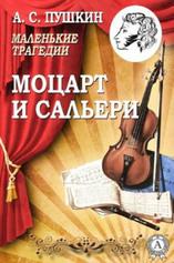 Аудиокнига Моцарт и Сальери