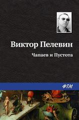 Аудиокнига Чапаев и пустота