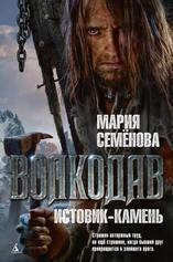 Аудиокнига Волкодав. Истовик-камень