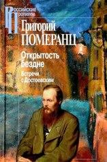 Аудиокнига Открытость бездне: Встречи с Достоевским