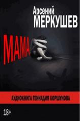 Аудиокнига Мама