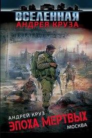 Аудиокнига Эпоха мертвых. Москва