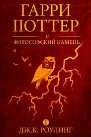 Аудиокнига Гарри Поттер и Философский камень