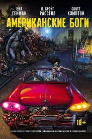 Аудиокнига Американские боги
