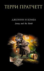 Джонни и бомба
